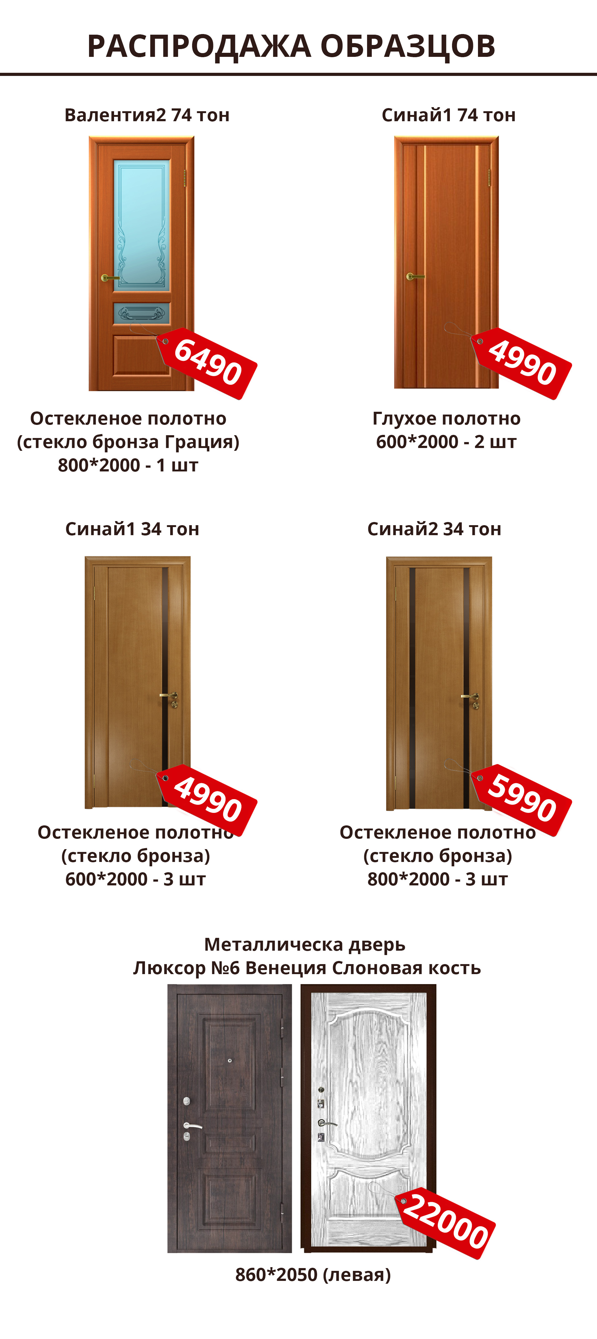 http://dveriulyanovskie.ru/images/upload/РАСПРОДАЖА%20ОБРАЗЦОВ2.jpg